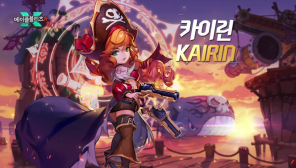 Hero Kairin