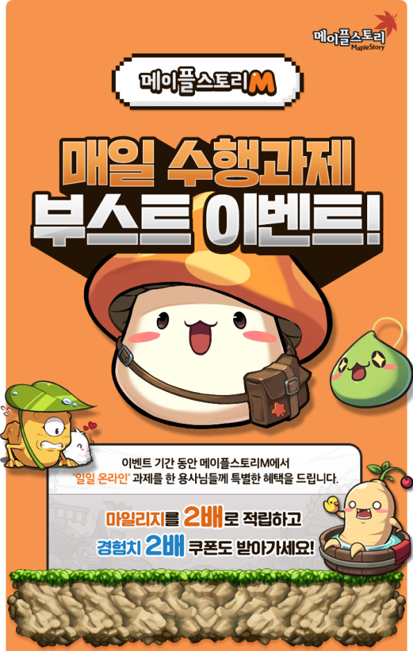MapleStory M Daily Task Boost