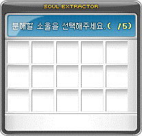 Soul Extractor UI