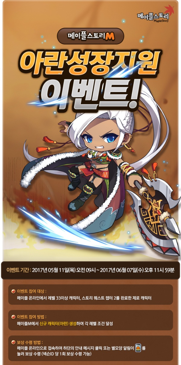 MapleStory M Aran Growth Support