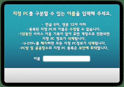 OTP PC Register