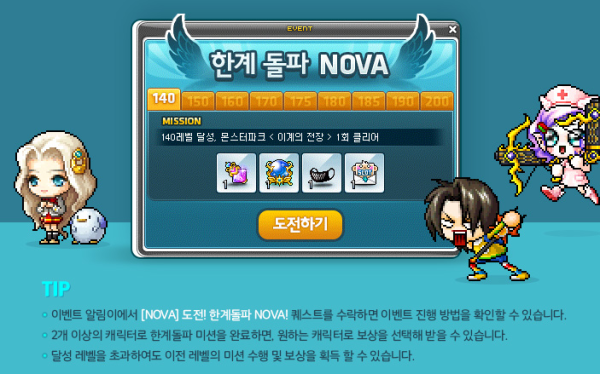 Breakthrough Nova UI