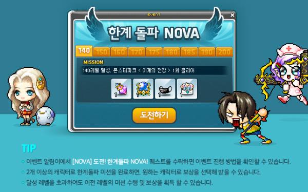 Breakthrough Nova UI