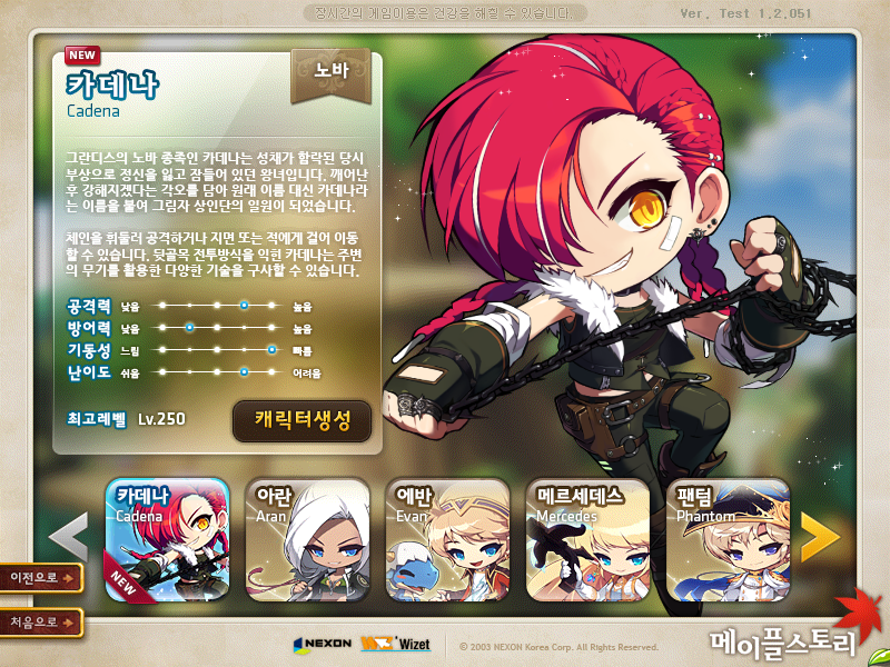 KMST ver. 1.2.051 – MapleStory Nova: New Job Cadena!