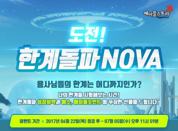 Challenge Breakthrough Nova.png