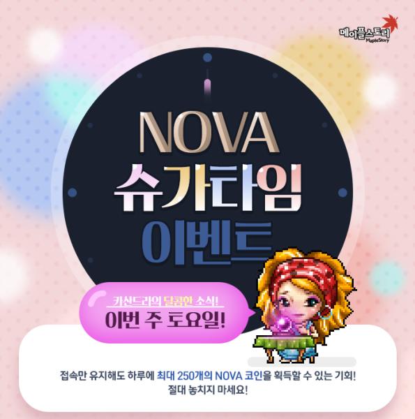 Nova Sugar Time Event
