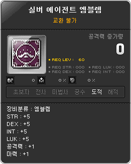 Silver Agent Emblem