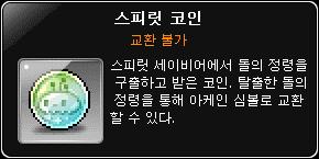 Spirit Coin