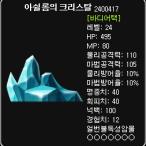 Asylum's Crystal 3