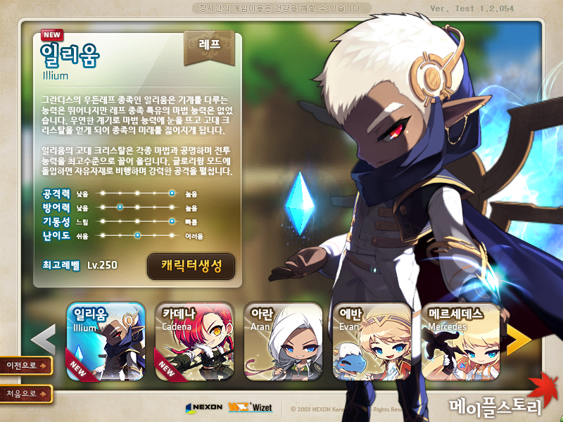 KMST ver. 1.2.054 – New Job, Illium!