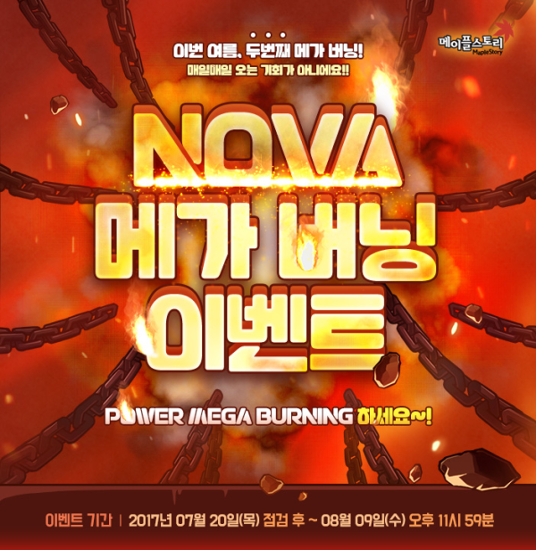 Nova Mega Burning