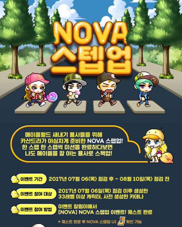 Nova Step Up.png