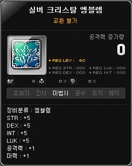 Silver Crystal Emblem