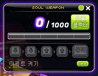 Soul Weapon UI