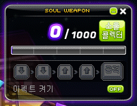 Soul Weapon UI