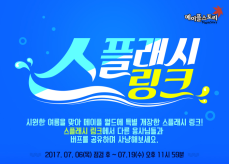 Splash Link