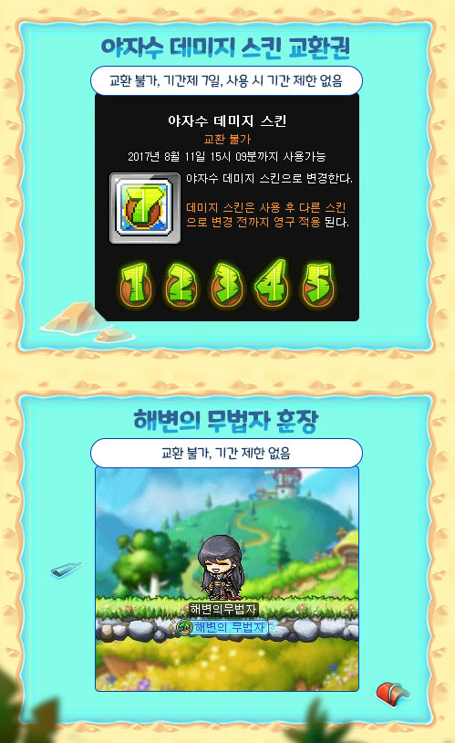 Achievement Rewards