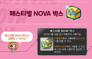 Festival Nova Box
