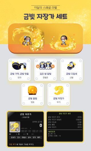 Golden Lullaby Set