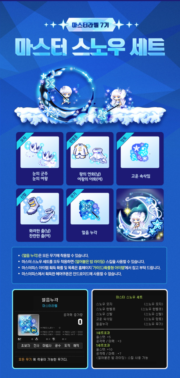 master-snow-set.png?w=600
