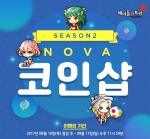 Nova Coin Shop Season2