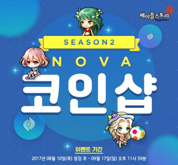 Nova Coin Shop Season 2