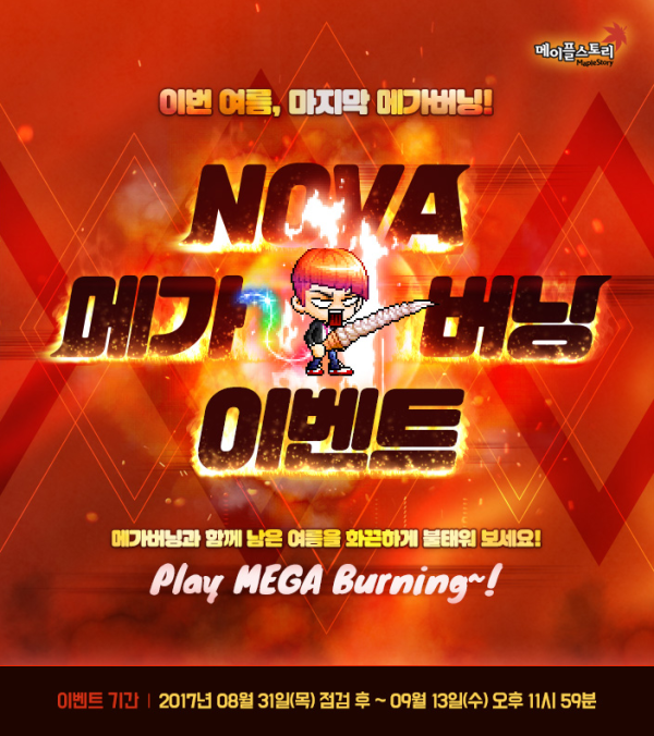 Nova Mega Burning.png
