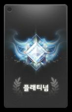 Platinum Insignia