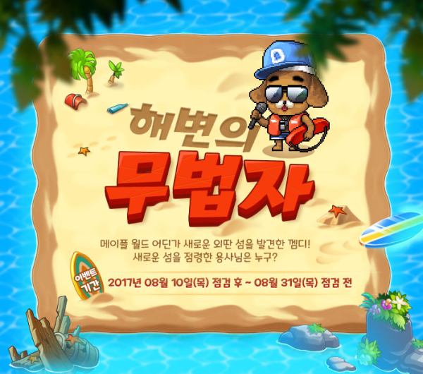 Seaside Outlaw Event