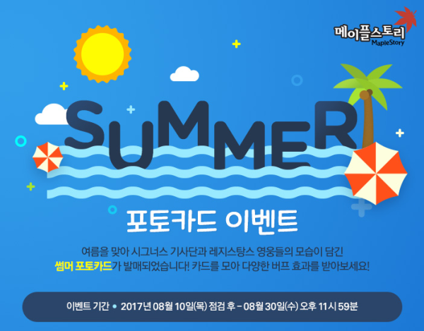 Summer Photo Card Event