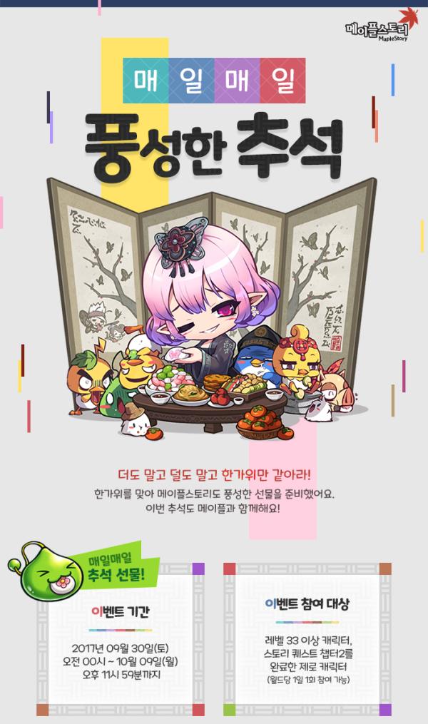 Daily Abundant Chuseok