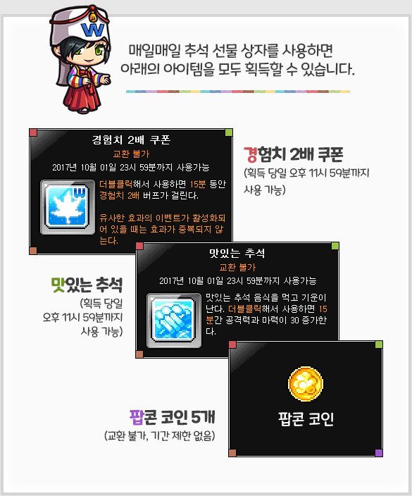 Daily Chuseok Gift Box