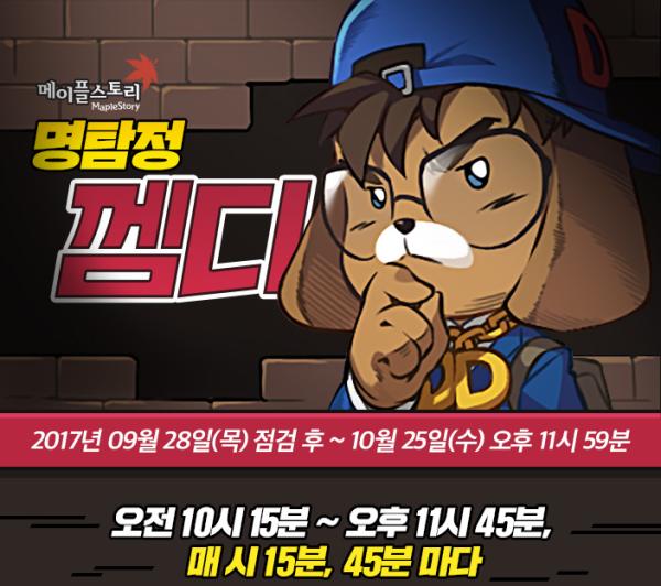 Detective Kemdi.png