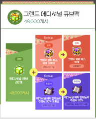 Grand Additional Cube Pack