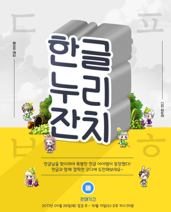 Hangul Feast