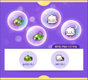 Slime Mini and Yeti Mini