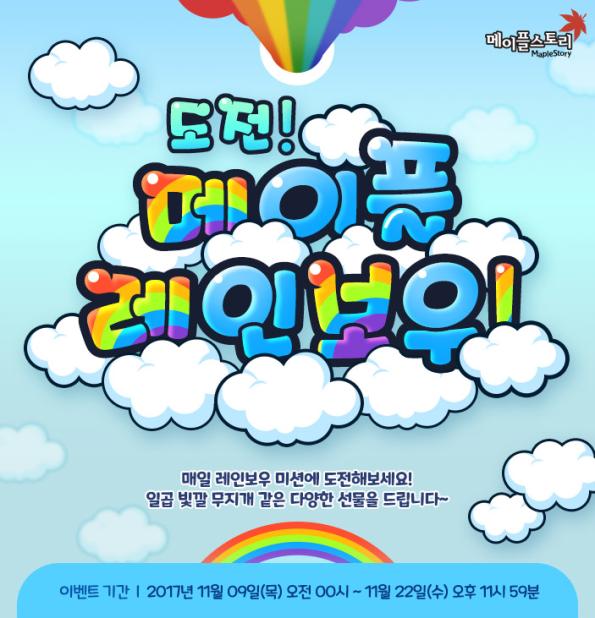 Challenge! Maple Rainbow.png