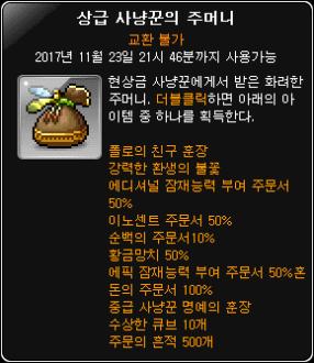 Advanced Hunter's Bag