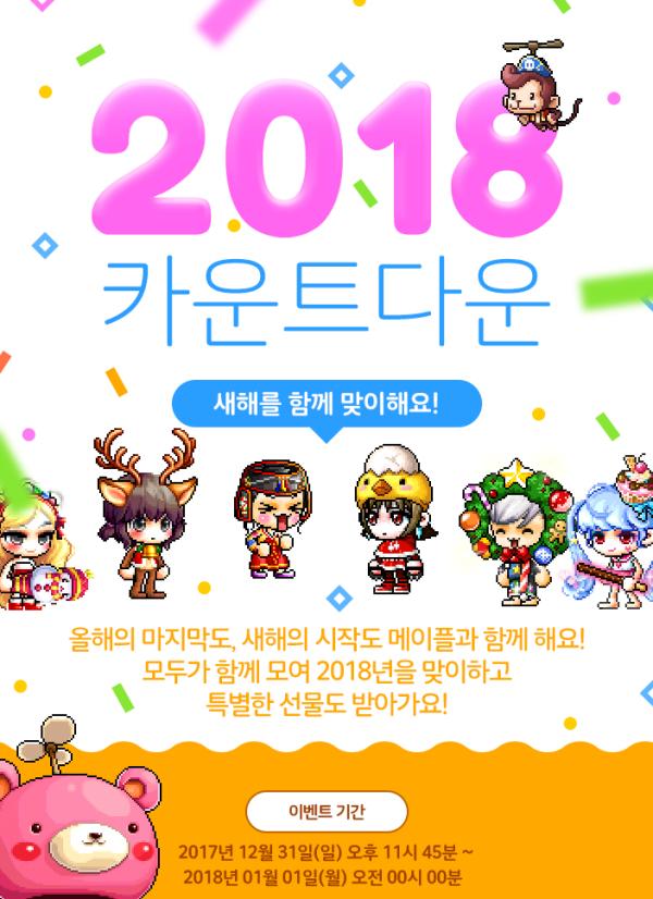 2018 Countdown