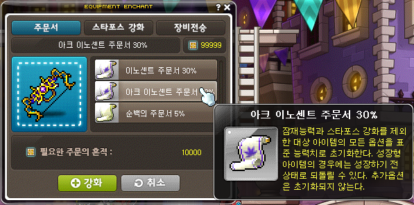 30% Ark Innocent Scroll