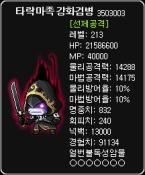 3503003