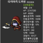3503004