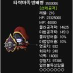 3503006
