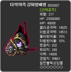 3503007