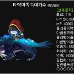 3503008