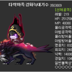 3503009