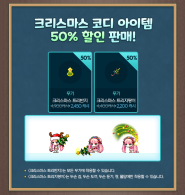 50% Discount on Christmas Weapons