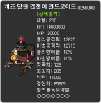 8250000