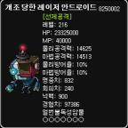 8250002