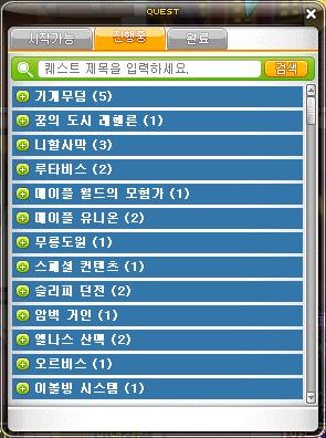 Alphabetical Quest Categories